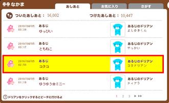 012(16000人目)コタコさん