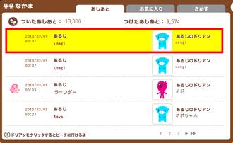 012(13000人目)usagiさん