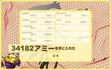 111223(2)34182アミー