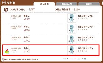 011(1300人目)ようこさん