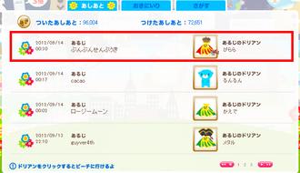012(96000人目)ぶんぶんせんぷうきさん