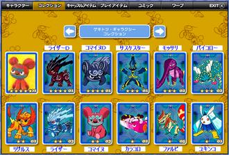 08ゲキトツ・ギャラクシー(ネーム入り)完成版01