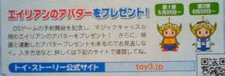2010年05月22日トイストーリー(よーごんさん)2