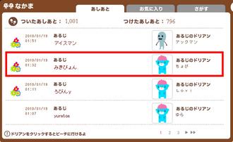 011(1000人目)みきぴょんさん