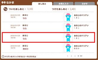 011(3100人目)ななさん