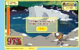 06日(6)(仕掛け97%・南極・ヨウコ)