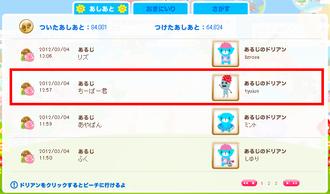 012(84000人目)ちーぱー君さん