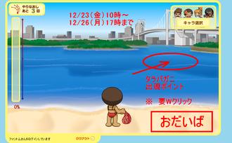 12月22日(01おだいば)23〜26