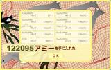 120310(2)122095アミー