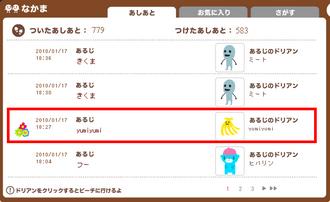 01(777人目)yumiyumiさん