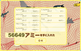 120323(2)56649アミー