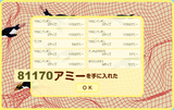 110816(2)81170アミー