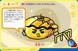 506黄金のシャコガイ大王