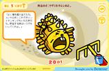 091223−05黄金のオニサザエ(20P)
