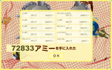 120306(2)72833アミー