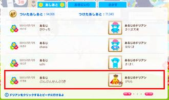 012(94000人目)ぶんぶんせんぷうきさん
