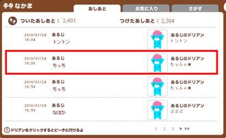 011(2400人目)ちっちさん