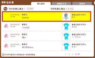 012(12000人目)kyonranさん