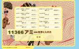 08日(2)(11366アミー)