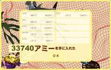 110814(2)33740アミー