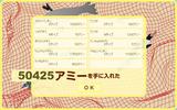 120317(2)50425アミー