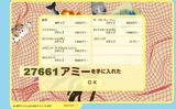 20日(2)(27661アミー)