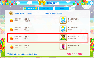 012(45000人目)takaさん