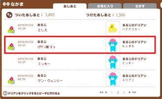 011(1600人目)ちゃちゃぷうさん