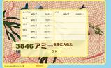 08日(2)(3846アミー)