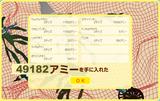 111229(2)49182アミー