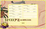 110826(2)52133アミー