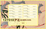 120311(2)127510アミー