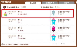 011(5000人目)えまよまみきさん
