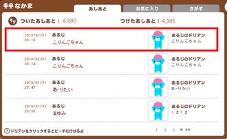 011(6000人目)こりんごちゃんさん