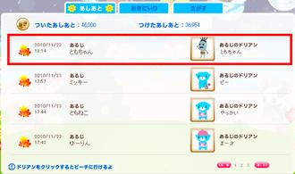 012(46000人目)ともちゃんさん