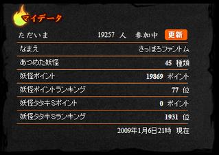 01月06日45種類(19869P77位)