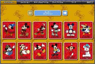 01ミッキーカード