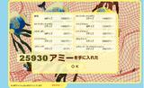 11日(2)(25930アミー)