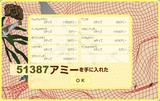 120229(2)51387アミー