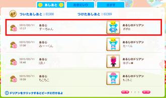 012(82000人目)すーちゃんさん