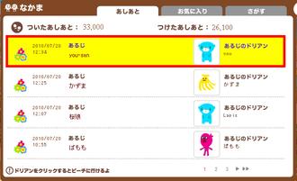 012(33000人目)you-sanさん