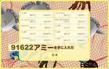 111218(2)91622アミー