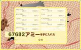 120322(2)67682アミー