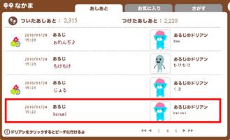 011(2300人目)karumiさん