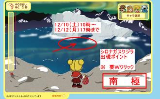 12月09日(06南極)10〜12
