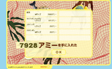 16日(2)(7928アミー)