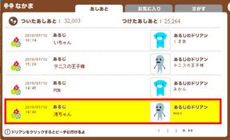 012(32000人目)浅ちゃんさん