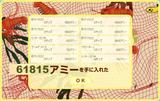 120225(2)61815アミー