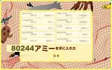 120312(2)80244アミー
