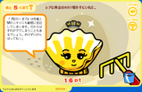 504黄金のホタテ姫